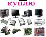 Покупка ноутбуков, мониторов 17* - 27*, комплектующих – дорого!